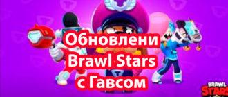 Скачать Brawl Stars с Гавсом